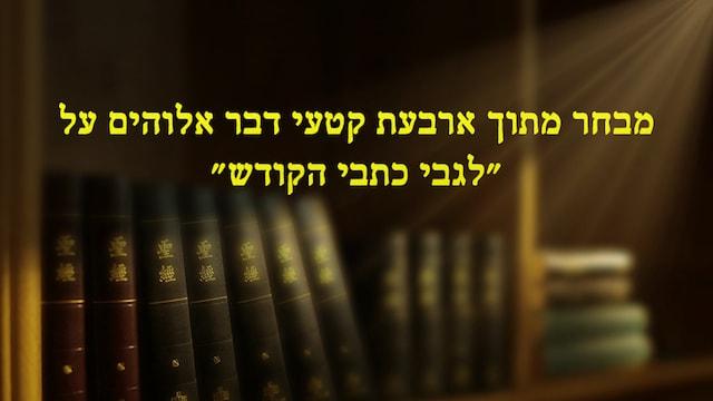 אלוהים, המשיח, כתבי הקודש,  חכמה, בשורה