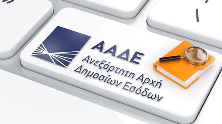 ΑΣΕΠ: Εργασίες συντήρησης της ΑΑΔΕ θα επηρεάσουν την σύνδεση με κωδικούς taxisnet