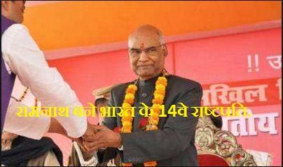 रामनाथ कोविद बने भारत के 14वे राष्ट्पति