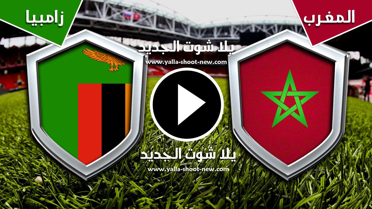 مباراة المغرب وزامبيا
