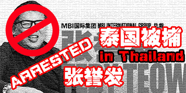 【MBI ~Mface 張譽發泰國丹諾恐龍園被捕】GameOver!   Combating Illegal Pyramid Scheme (C.I.P.S)