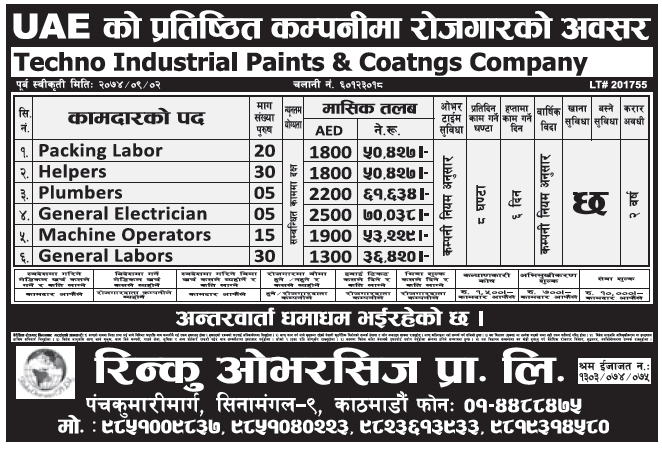 Jobs in UAE for Nepali, Salary Rs 70,038