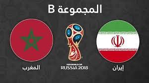 موعد مباراة المغرب وإيران اليوم الجمعة 15-6-2018 بطول كأس العالم روسيا 2018