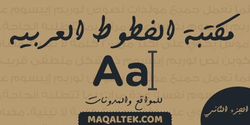 الخطوط العربية للمواقع والمدونات