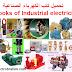 تحميل كتب الكهرباء الصناعية  Books of Industrial electricity