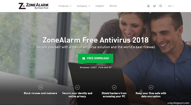 ZoneAlarm безплатна антивирусна програма