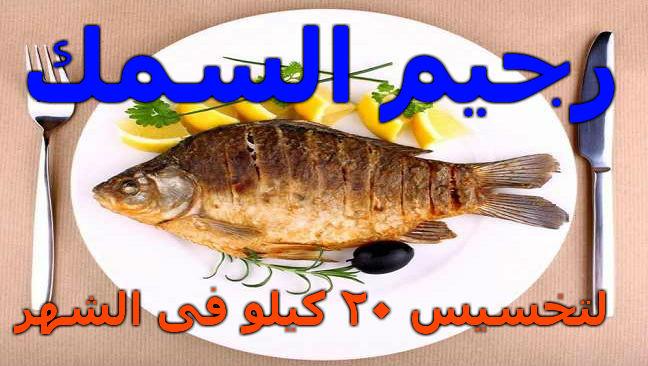 رجيم السمك