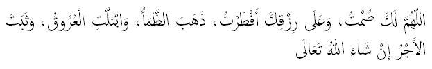 Sunnah dan Adab-Adab Berpuasa