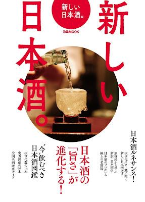 新しい日本酒。 raw zip dl