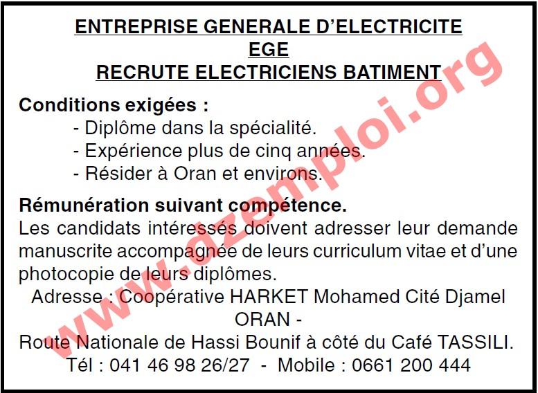 إعلانات توظيف في القطاع الخاص فيفري 2016 05