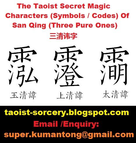 Taoist Sorcery The Taoist Secret Magical Characters Symbols