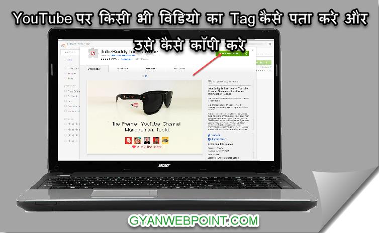 YouTube-Par-Kisi-Bhi-Video-Ka-Tag-Kaise-Pata-Kare