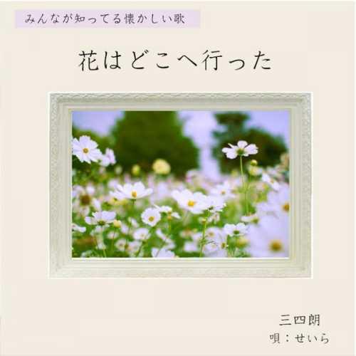 [Album] 三四朗と星羅 – 花はどこへ行った (2015.04.15/MP3/RAR)