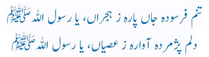 Kalaam E Raza | Islamic Naat Lyrics Site: Tanam Farsooda jaa