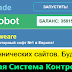 [Лохотрон] Softweare.kriptogold.ru, trade.protradingrobot.ru, kriptogold.ru, protradingrobot.ru - Отзывы, развод на деньги