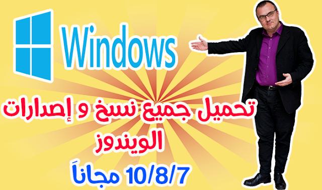 تحميل جميع نسخ Windows