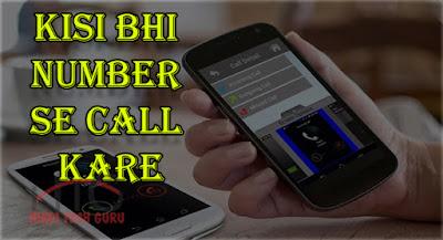 Kisi Bhi Number Se Call Karne ki Jankari
