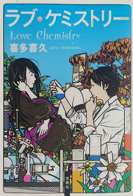 [Novel] ラブ・ケミストリー [Love Chemistry] Raw Download
