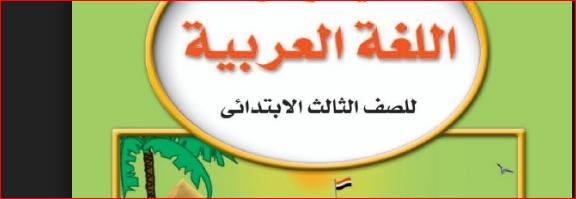 التعليم : المحذوف من منهج الصف الثالث الابتدائي 2018 الترم الثاني في جميع المواد عربي - انجليزي - رياضة