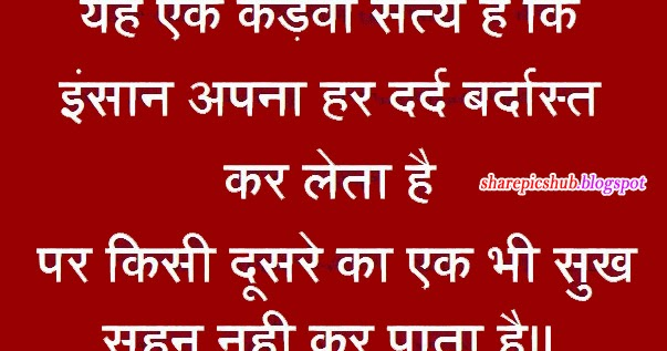 Good Evening Wallpaper With Quotes In Hindi Kadwa Sach Wise Hindi Quotes Wallpaper In Hindi Share