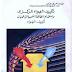 كتاب تكييف الهواء المركزي واستخدام الطاقه الشمسيه في عملية تكييف الهواء