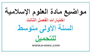 تحميل نماذج مواضيع الفصل الثالث للسنة الاولى متوسط مادة العلوم الاسلامية
