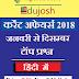 Edujosh Current Affairs 2018  - करंट अफेयर्स (जनवरी से दिसंबर 2018) - Only in Hindi