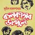Kolkata r Jongole by Sunil Gangopadhyay