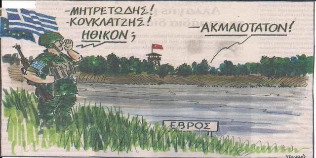 Εκπληκτικό σκίτσο για τους δυο φυλακισμένους στρατιωτικούς μας στην Αδριανούπολη