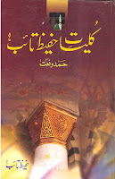Kulliyat E Hafeez Taib By Hafeez Taib