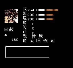 【FC】蜀傳最終版:吞食天地2,諸葛孔明傳大量修改版!