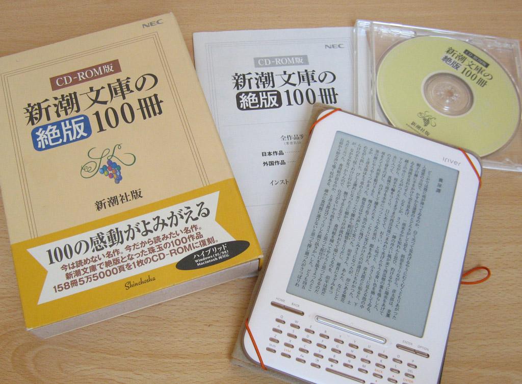 ebook野郎: iriver Story HD で ...