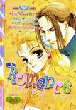 ขายการ์ตูนออนไลน์ การ์ตูน Romance เล่ม 120