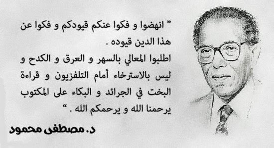 اقوال دكتور مصطفى محمود ، بوستات فيس بوك ، البخت فى الجرائد ، البكاء على المكتوب