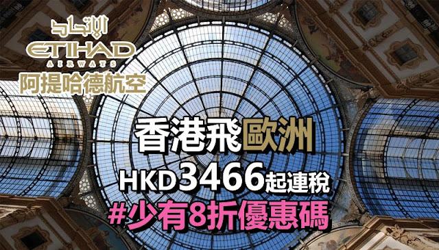 少有8折碼!香港飛歐洲 連稅三千五唔洗,12月中前出發 - 阿提哈德航空