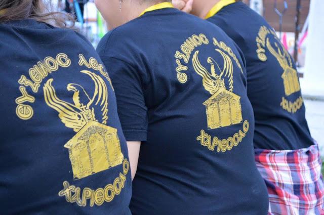 Ένας χρόνος δράσης με την Εύξεινο Λέσχη Χαρίεσσας