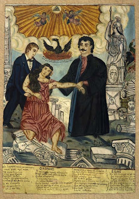 Ο Κοραής και ο Ρήγας βοηθούν την Ελλάδα να εγερθεί.  Ελαιογραφία σε χαρτόνι. Θεόφιλου Χατζημιχαήλ.