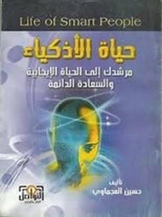 تحميل كتاب حياة الأذكياء ، الحياة الإيجابية والسعادة الدائمة - حسين العجماوي pdf
