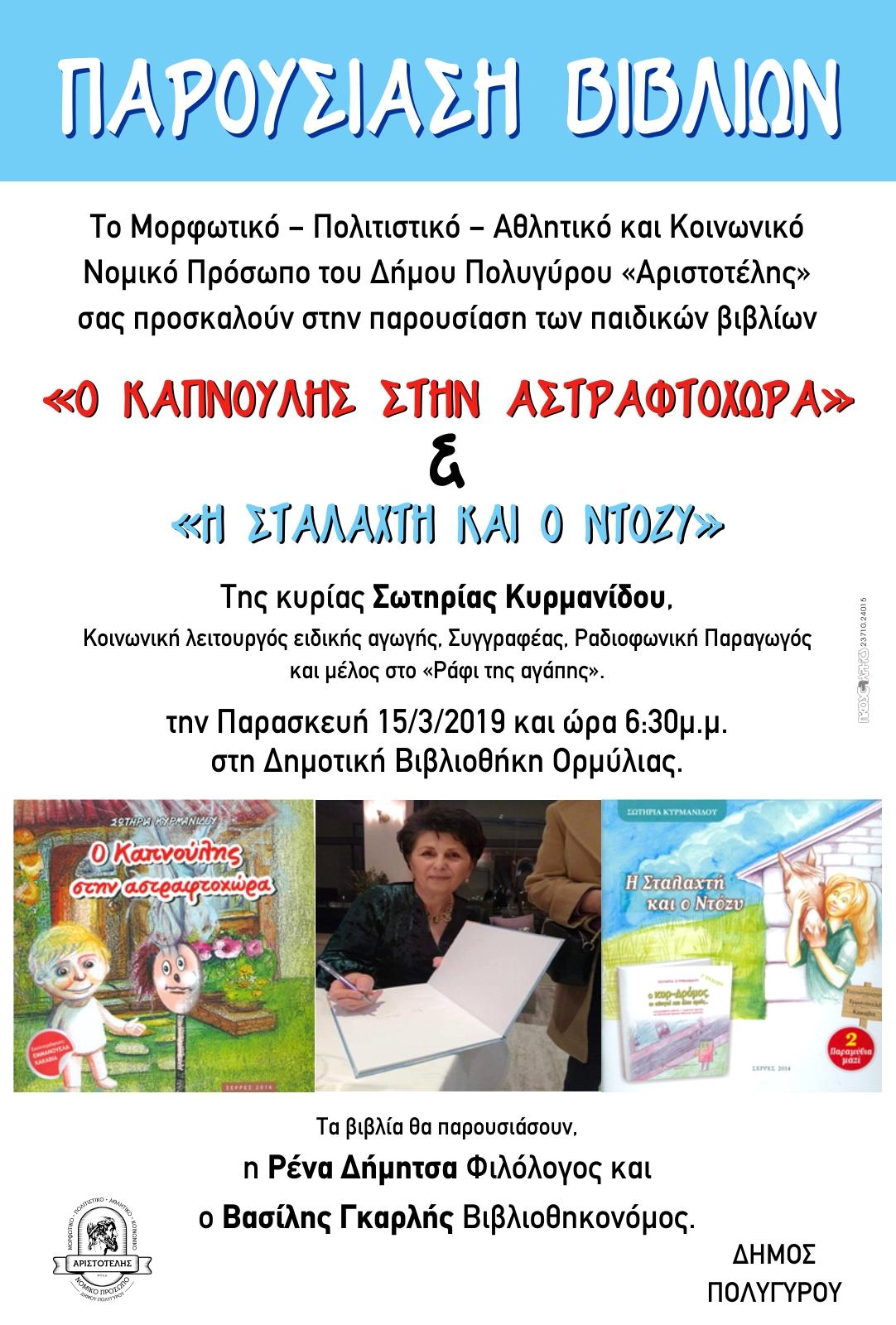 Παρουσίαση παιδικών βιβλίων στη Δημοτική Βιβλιοθήκη Ορμύλιας