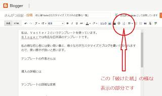 ©さんがつ日記「スマホの記事リストに説明文を追加」3
