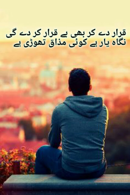 Latest Urdu Sad Poetry - Qarar dy ker bhi be-qarar ker dy gi