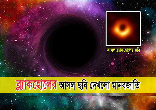 ব্ল্যাকহোল animated black hole image