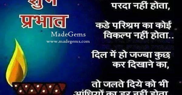 Hindi Suprabhat Sms Quotes, Inspiring Hindi Thoughts