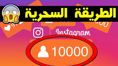 طريقة سحرية للحصول على 3000 متابع يوميا للأنستغرام