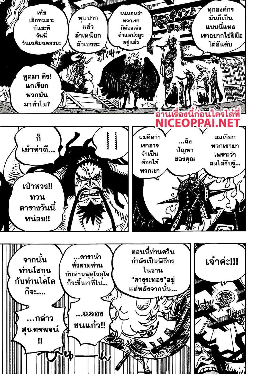 อ่านการ์ตูน One Piece ตอนที่ 979 หน้าที่ 12