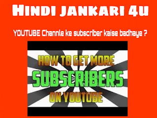 Youtube channel ke subscribers badhane ki latest trick