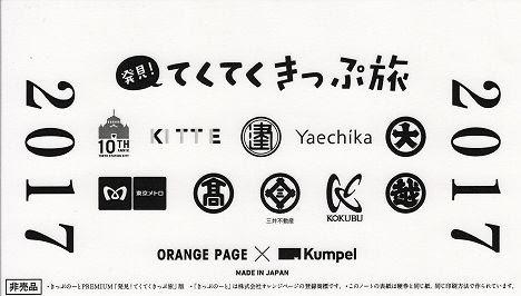 オリジナル硬券きっぷノート