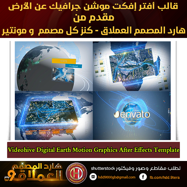 تحميل قالب أفتر إفكت موشن جرافيك عن الأرض - Digital Earth Motion Graphics