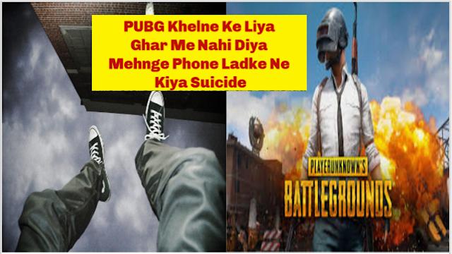 PUBG Khelne Ke Liya Ghar Me Nahi Diya Mehnge Phone Ladke Ne Kiya Suicide