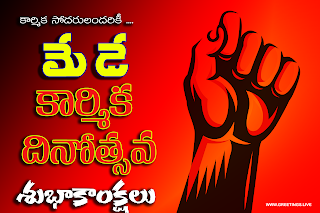 Labours day in Telugu Prapancha Karmika Dinotsavam Subhakankshalu